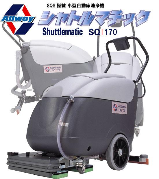 シャトルマチック 小型自動床洗浄機