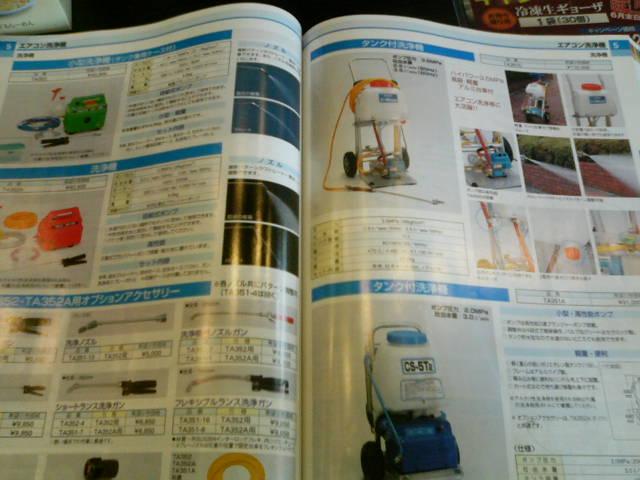 タスコの空調工具のカタログ