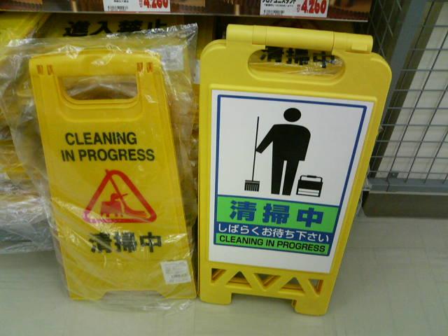 清掃中の看板