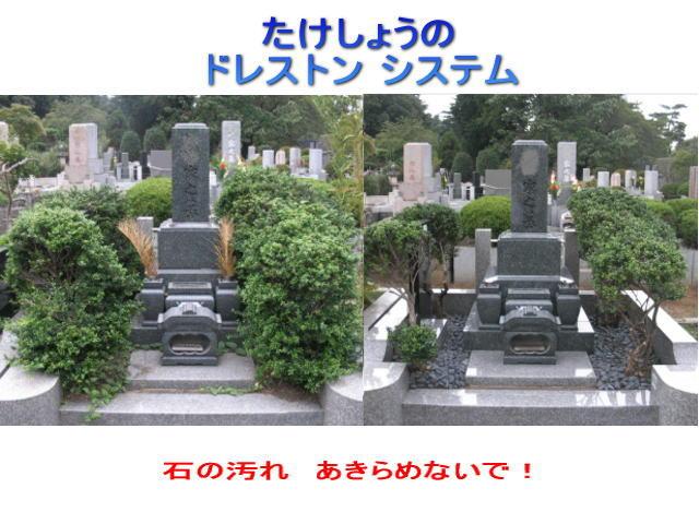 """""""たけしょう""""のビックリお墓ケア\(◎o◎)/!"""