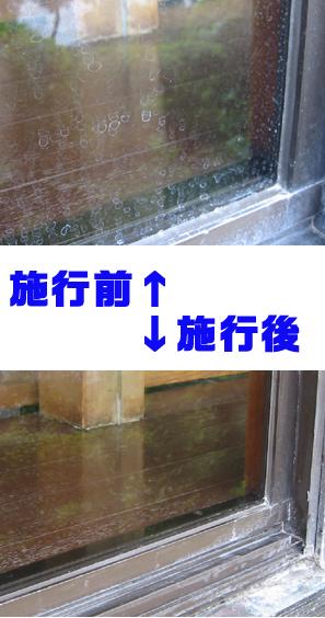 窓ガラスの水垢取り