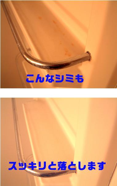 浴室棚のシミ落とし