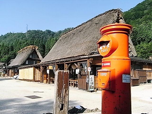 富山県 五箇山(相倉地区)の集落