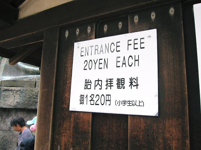 鎌倉の大仏の入り口