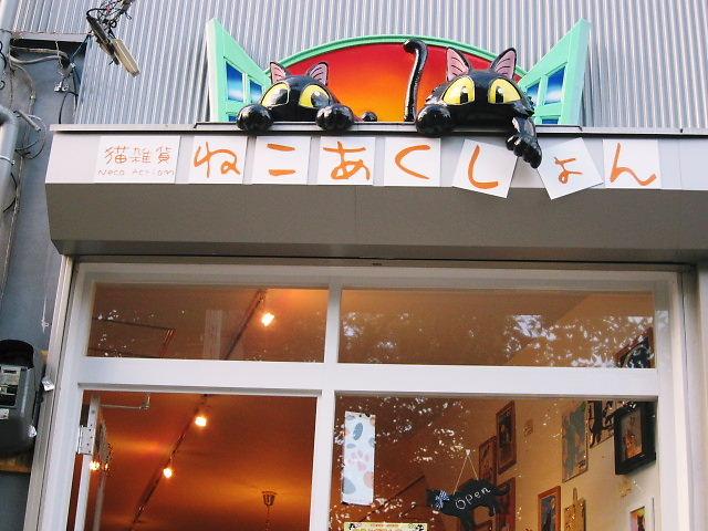 谷中銀座の猫雑貨のお店