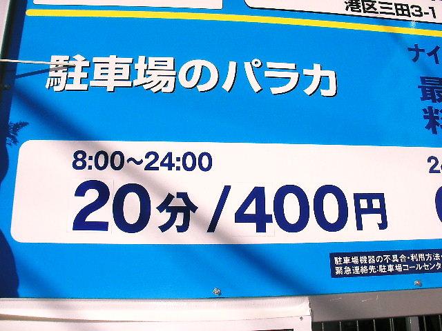 1時間で1200円