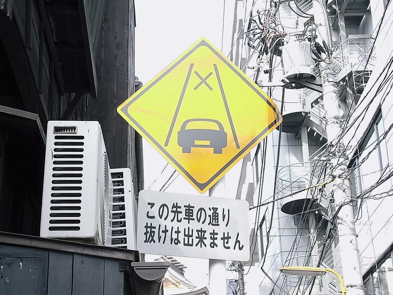 はじめてみた交通標識