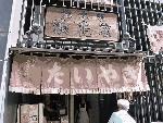 麻布十番の浪花家(たい焼きや)